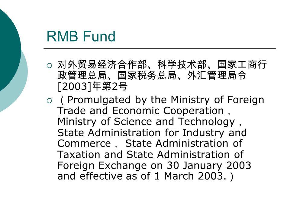 RMB Fund 对外贸易经济合作部、科学技术部、国家工商行政管理总局、国家税务总局、外汇管理局令[2003]年第2号